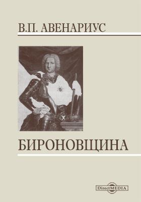 Бироновщина