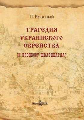 Трагедия украинского еврейства : (к процессу Шварцбарда): публицистика