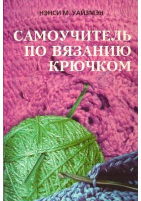 Самоучитель по вязанию крючком = The Essential Book of Crochet Techniques