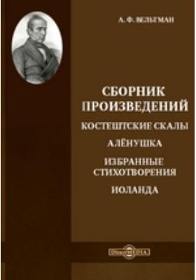 Сборник произведений. Костешкины скалы. Аленушка. Избранные стихотворения. Иоланда