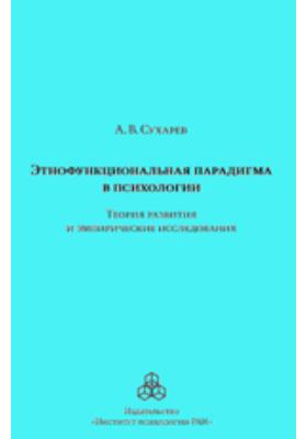 Этнофункциональная парадигма в психологии. Теория развития и эмпирические исследования