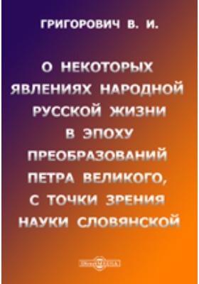 О некоторых явлениях народной русской жизни в эпоху преобразований Петра Великого, с точки зрения науки словянской
