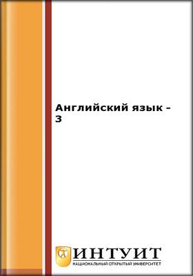 Английский язык - 3