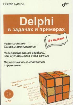 Delphi в задачах и примерах (+ CD-ROM) : 2-е издание, переработанное и дополненное