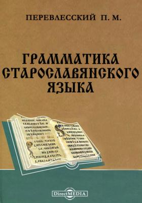 Грамматика старославянского языка