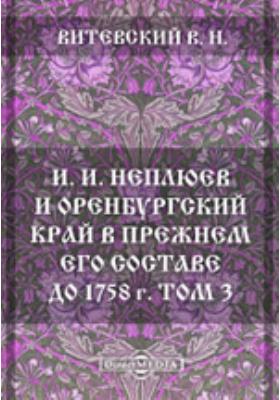 И. И. Неплюев и Оренбургский край в прежнем его составе до 1758 г. Т. 3