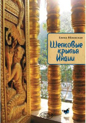Шёлковые крылья Индии: художественная литература