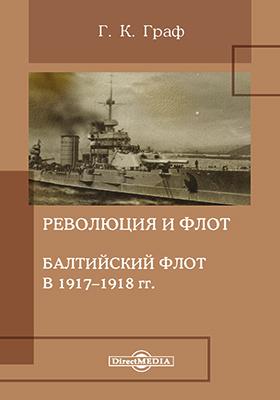 Революция и флот. Балтийский флот в 1917–1918 гг