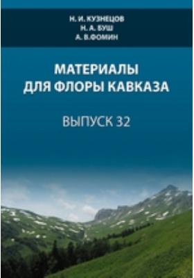 Материалы для флоры Кавказа. Вып. 32