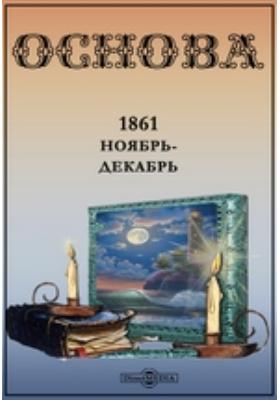 Основа: журнал. 1861. Ноябрь-декабрь