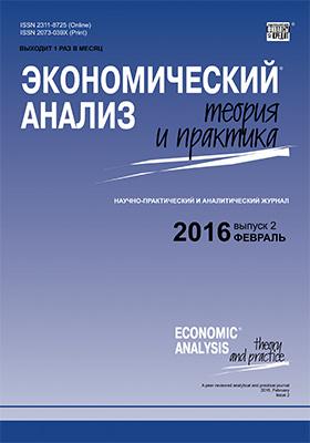 Экономический анализ = Economic analysis : теория и практика: журнал. 2016. № 2(449)