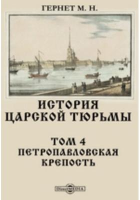 История царской тюрьмы. Т. 4. Петропавловская крепость