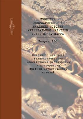Очерки по методике технологического исследования реставрации и консервации древних металлических изделий: монография