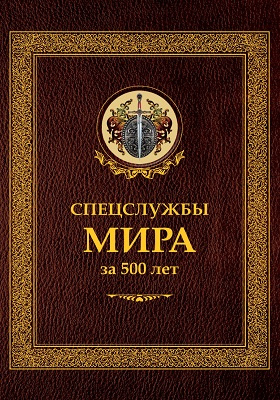Спецслужбы мира за 500 лет: научно-популярное издание