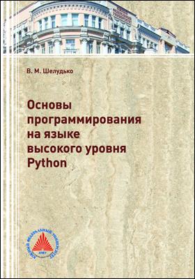 Основы программирования на языке высокого уровня Python