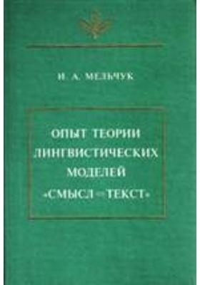 Опыт теории лингвистических моделей «Смысл <=> Текст»