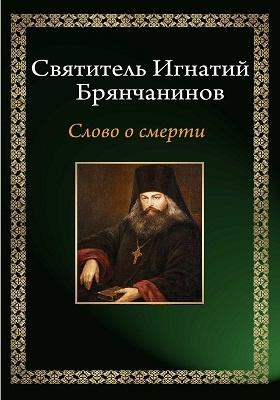 Слово о смерти: духовно-просветительское издание