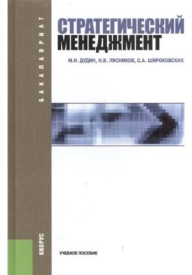 Стратегический менеджмент : Учебное пособие. 2-е издание, стереотипное