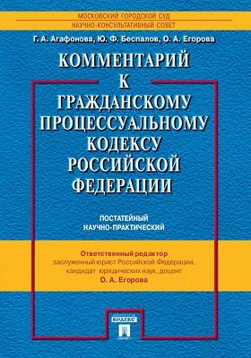 Комментарий к Гражданскому процессуальному кодексу Российской Федерации (постатейный научно-практический)