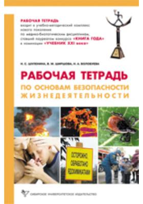 Рабочая тетрадь по курсу безопасность жизнедеятельности : практикум по безопасности жизнедеятельности: учебное пособие