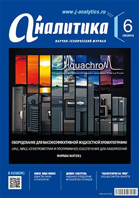 Аналитика: научно-технический журнал. 2015. № 6(25)