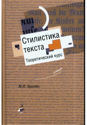 Стилистика текста : Теоретический курс: учебник