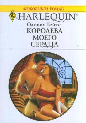 Королева моего сердца = The Once and Future Prince : Роман