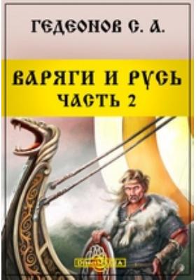 Варяги и Русь: научно-популярное издание, Ч. 2