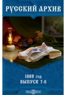 Русский архив: журнал. 1869. Вып. 7