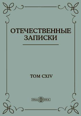 Отечественные записки. 1857: учено-литературный журнал. Т. 114. Кн. 9