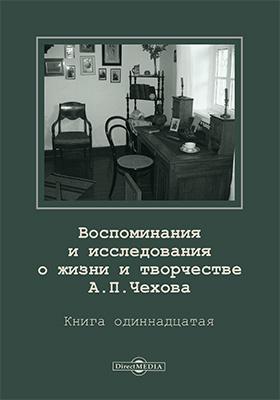 Воспоминания и исследования о жизни и творчестве А.П. Чехова. Кн. 11