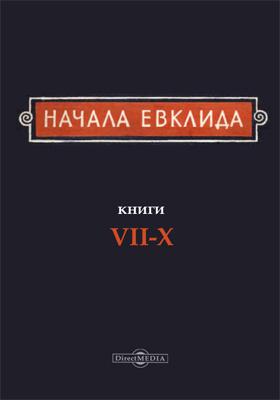 Начала Евклида. Кн. 7-10