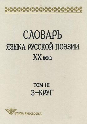 Словарь языка русской поэзии XX века. Т. 3. З — Круг