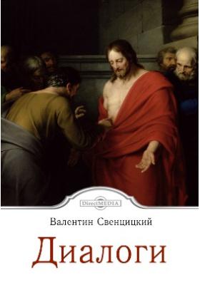 Диалоги: духовно-просветительское издание
