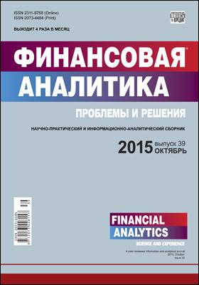 Финансовая аналитика = Financial analytics : проблемы и решения: научно-практический и информационно-аналитический сборник. 2015. № 39(273)