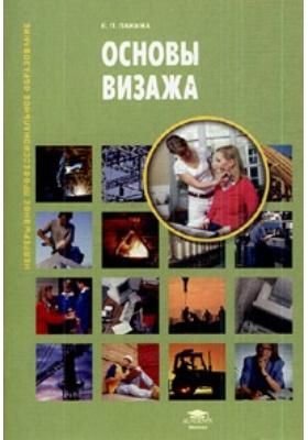 Основы визажа : Учебное пособие