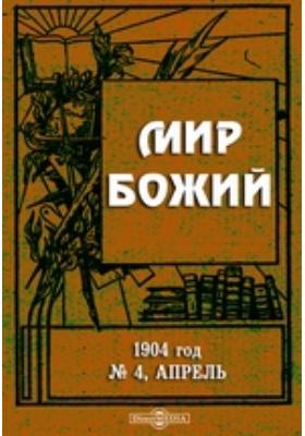 Мир Божий год: журнал. 1904. № 4, Апрель