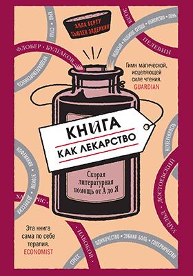 Книга как лекарство : скорая литературная помощь от А до Я: справочник