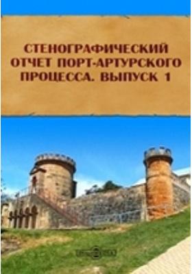 Стенографический отчет Порт-Артурского процесса. Выпуск 1