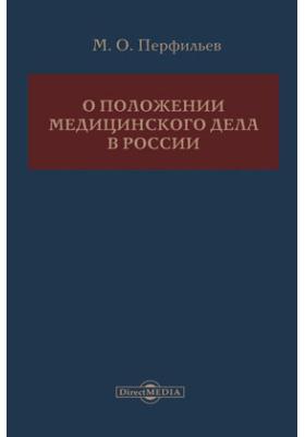 О положении медицинского дела в России: монография