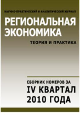 Региональная экономика = Regional economics : теория и практика: научно-практический и аналитический журнал. 2010. № 37/48