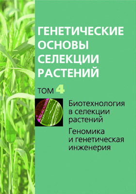 Генетические основы селекции растений: монография. Т. 4. Биотехнология в селекции растений. Геномика и генетическая инженерия