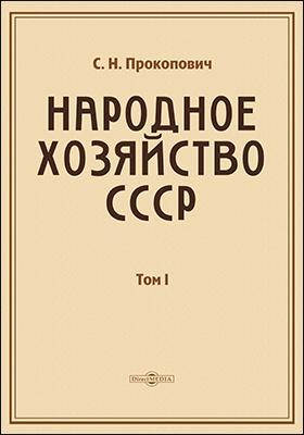 Народное хозяйство СССР: монография : в 2 томах. Том 1
