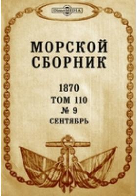 Морской сборник: журнал. 1870. Т. 110, № 9, Сентябрь