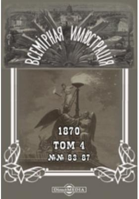 Всемирная иллюстрация. 1870. Т. 4, №№ 83-87
