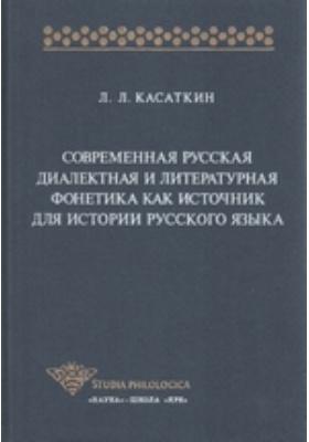 Современная русская диалектная и литературная фонетика как источник для истории русского языка