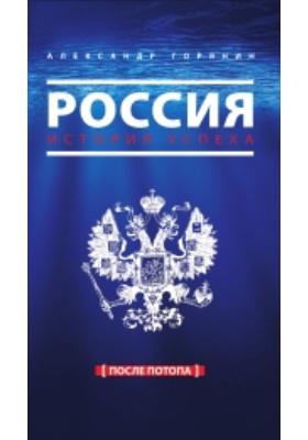 Россия. История успеха : После потопа