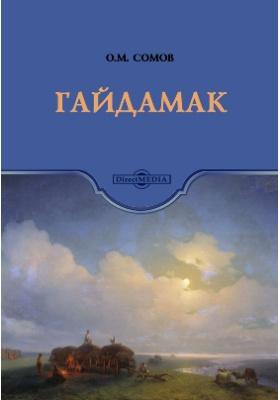 Гайдамак: художественная литература
