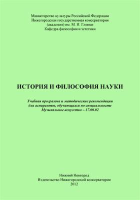 История и философия науки: учебная программа и методические рекомендации для аспирантов