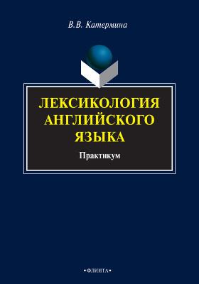 Лексикология английского языка: практикум